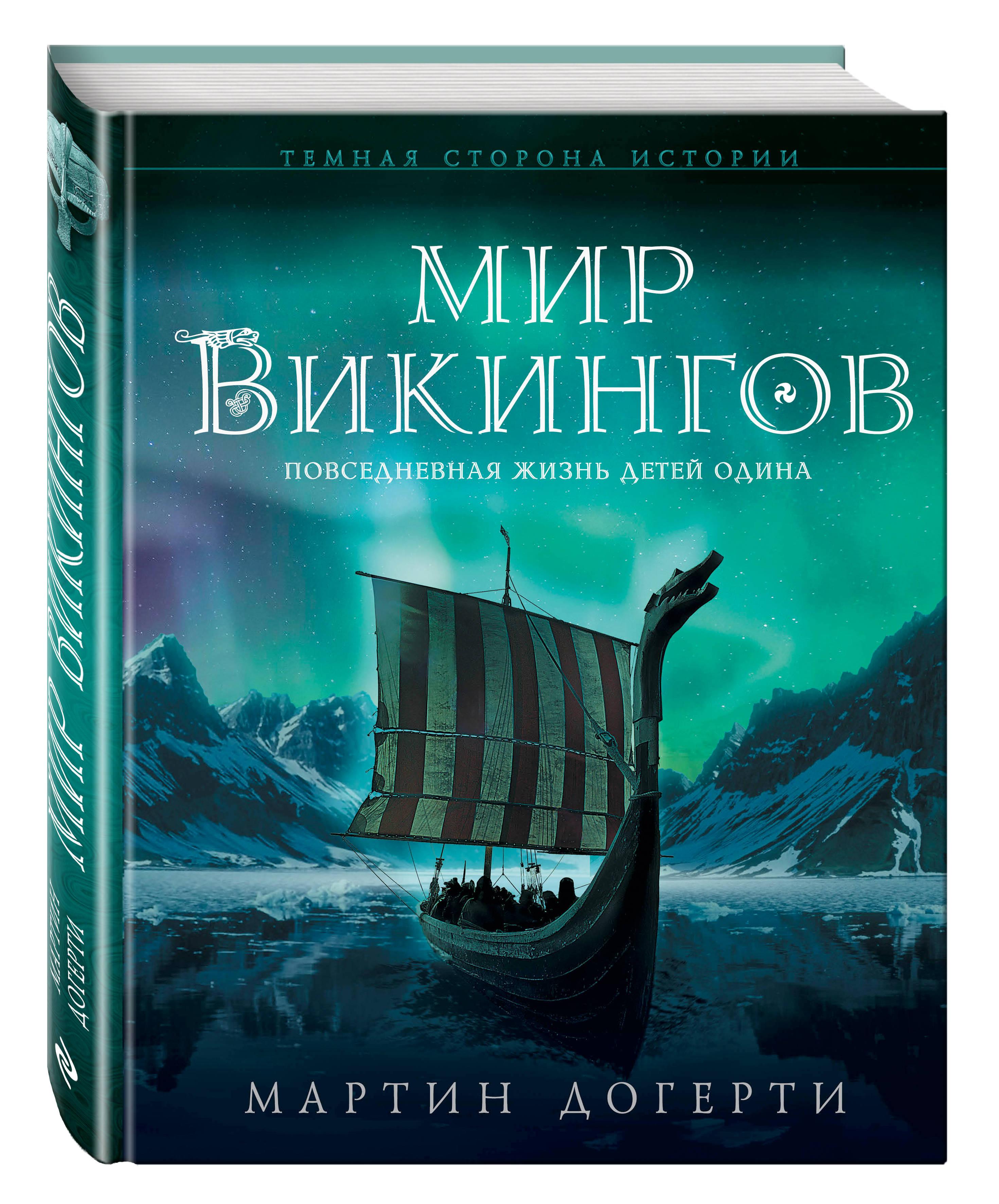 Мартин Догерти Мир викингов. Повседневная жизнь Детей Одина хейвуд джон люди севера история викингов 793 1241