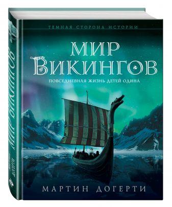Мартин Догерти - Мир викингов. Повседневная жизнь Детей Одина обложка книги