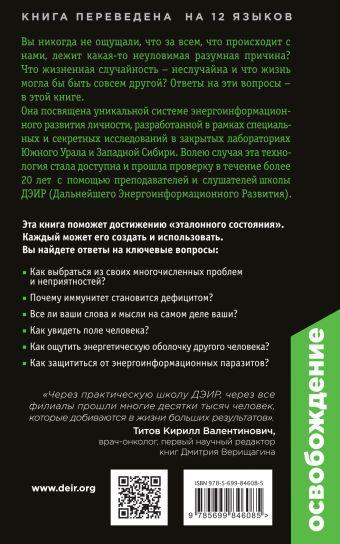 Освобождение. Эта книга сделает тебя неуязвимым для болезней и неудач Дмитрий Верищагин