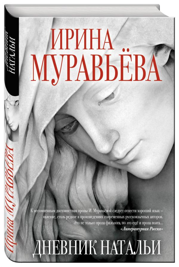 Дневник Натальи Муравьева И.
