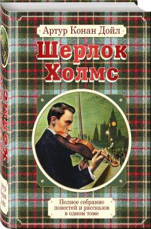 Полное собрание повестей и рассказов о Шерлоке Холмсе в одном томе