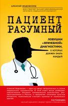 Водовозов А.В. - Пациент Разумный. Ловушки врачебной диагностики, о которых должен знать каждый' обложка книги