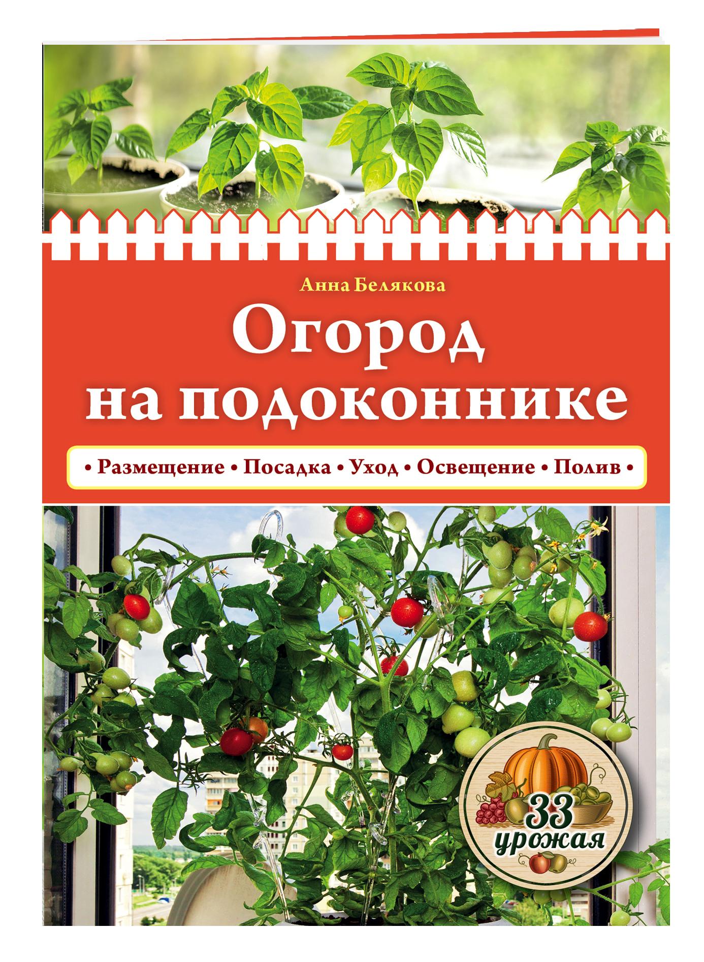 Белякова А.В. Огород на подоконнике анна белякова чудо подкормка повышаем урожай