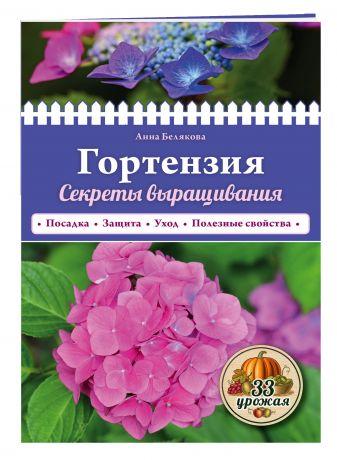 Белякова А.В. - Гортензия. Секреты выращивания обложка книги
