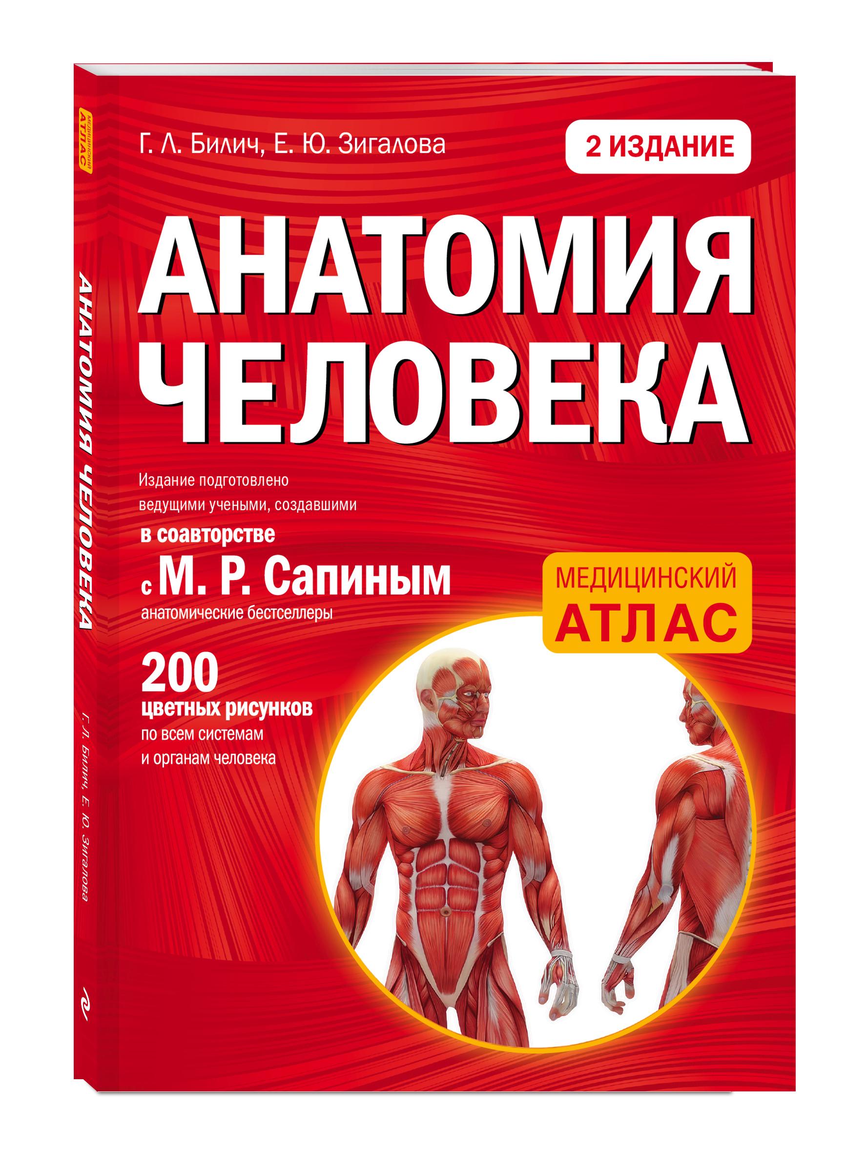 Билич Г.Л., Зигалова Е.Ю. Анатомия человека: 2 издание билич г зигалова е анатомия человека русско латинский атлас 2 е издание