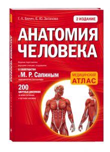 Медицинский атлас (обложка)