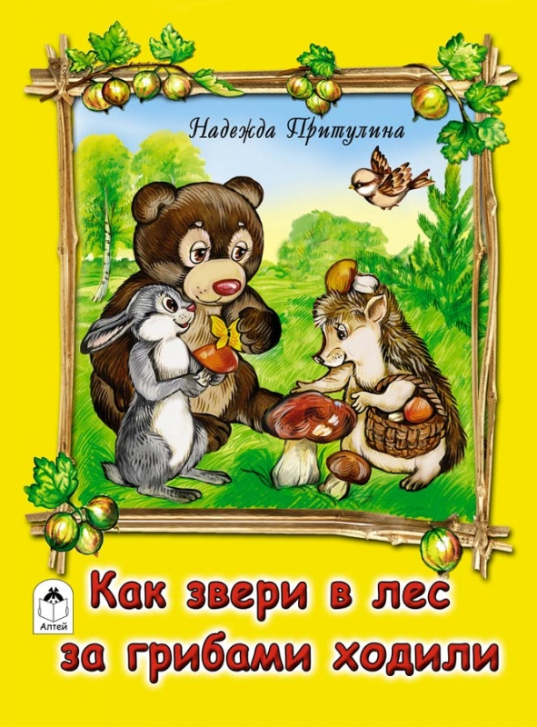 Как звери в лес за грибами ходили (книжки на картоне) поло print bar за грибами в лес
