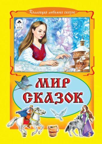 Мир сказок (Коллекция любимых сказок)
