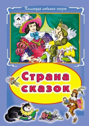 Страна сказок (Коллекция любимых сказок)