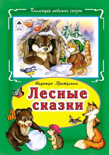 Лесные сказки(Коллекция любимых сказок)