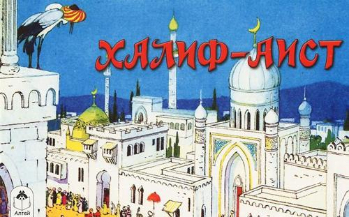 Халиф-Аист (мультфильмы малышам)