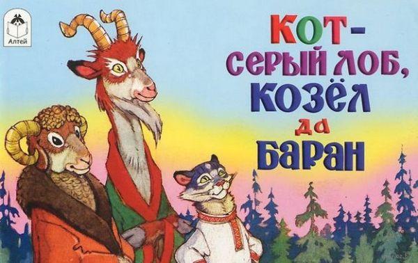 Кот-серый лоб, козёл да баран (мультфильмы малышам)