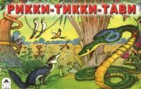 Рикки-тикки-тави (мультфильмы малышам)