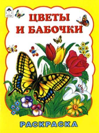 Цветы и бабочки (раскраска большого формата)