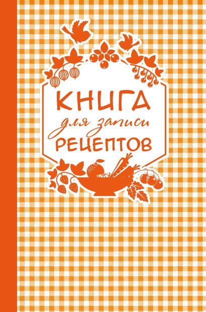 Книга для записи любимых рецептов (оранжевая клеточка) а5 - фото 1