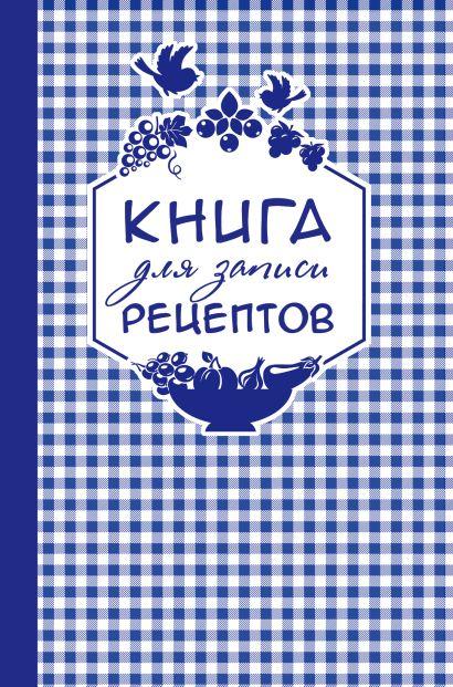 Книга для записи любимых рецептов (фиолетовая клеточка) а5 - фото 1