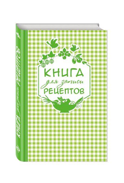 Книга для записи любимых рецептов (салатовая клеточка) а5 - фото 1