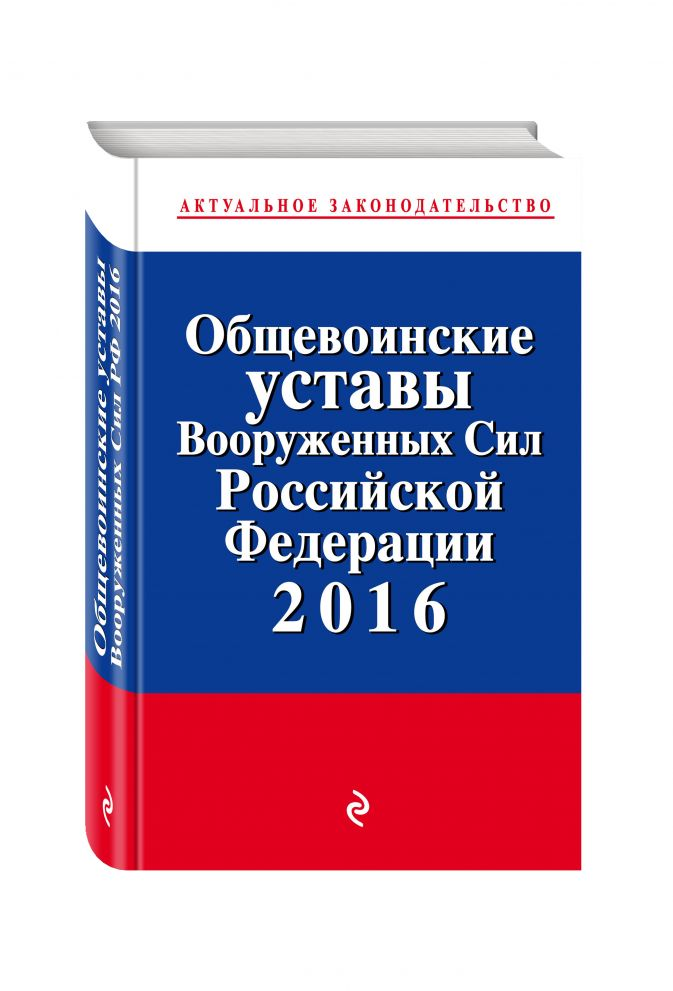 Общевоинские уставы Вооруженных сил Российской Федерации 2016 год