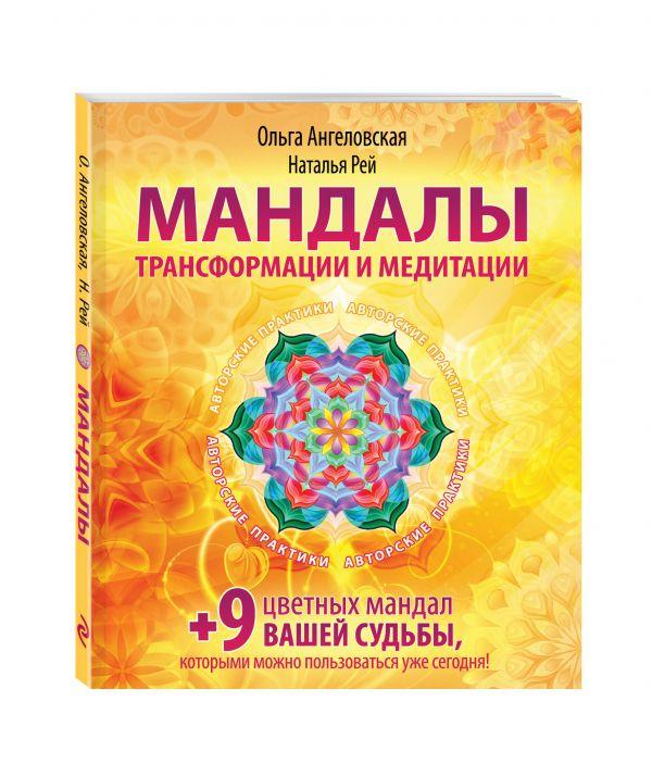 цена на Ангеловская Ольга Мандалы трансформации и медитации