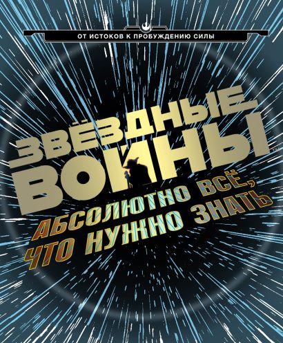 Звёздные Войны: абсолютно всё, что нужно знать - фото 1