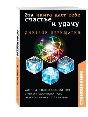 Становление. II ступень: Эта книга даст тебе счастье и удачу Дмитрий Верищагин