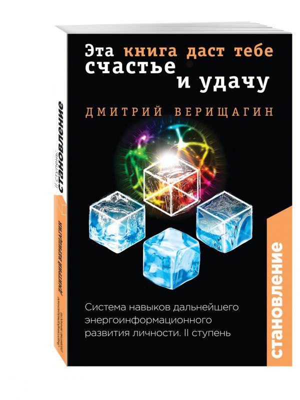 Титов Кирилл Становление. II ступень: Эта книга даст тебе счастье и удачу