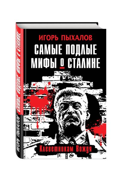 Самые подлые мифы о Сталине. Клеветникам Вождя - фото 1