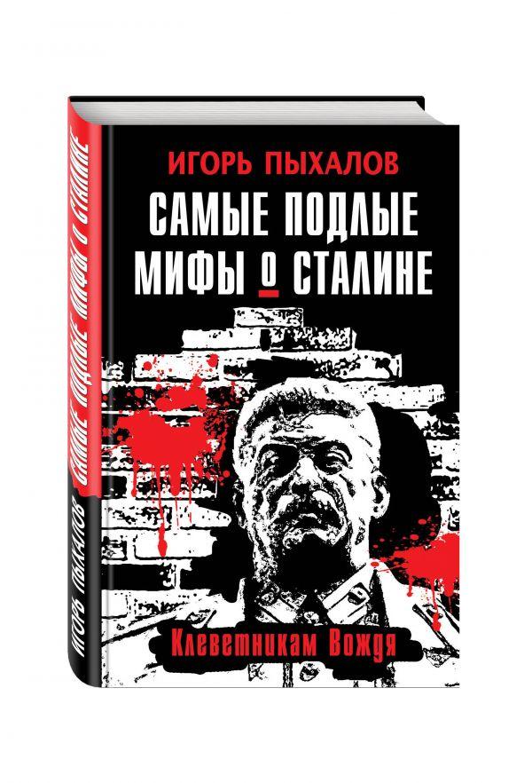 Самые подлые мифы о Сталине. Клеветникам Вождя Пыхалов И.В.