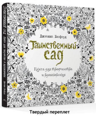 Бэсфорд Дж. - Таинственный сад. Книга для творчества и вдохновения обложка книги