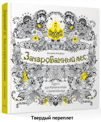 Бэсфорд Дж. - Зачарованный лес. Книга для творчества и вдохновения обложка книги