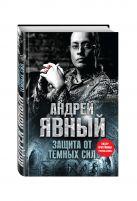 Андрей Явный - Защита от темных сил' обложка книги