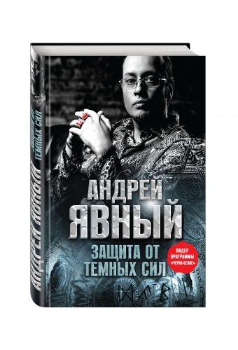 Защита от темных сил Андрей Явный