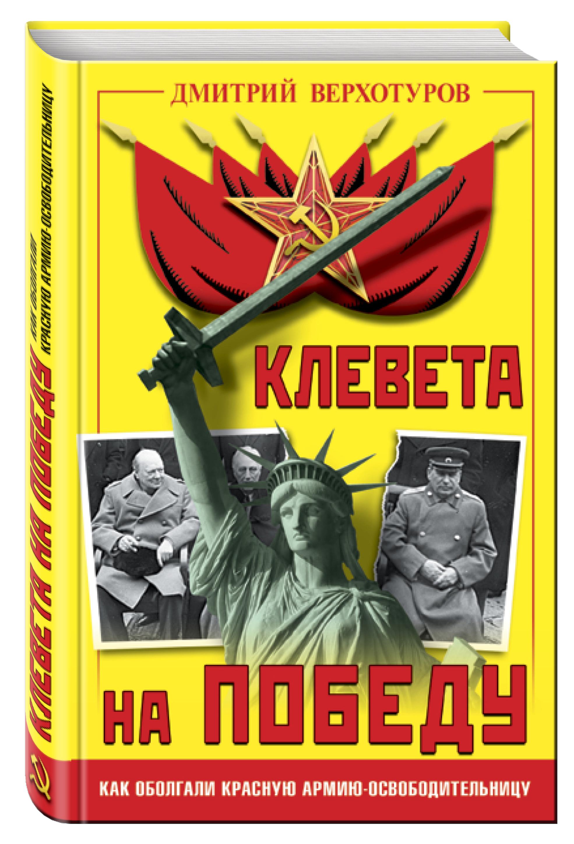 Верхотуров Д.Н. Клевета на Победу. Как оболгали Красную Армию-освободительницу валентин рунов удар по украине вермахт против красной армии