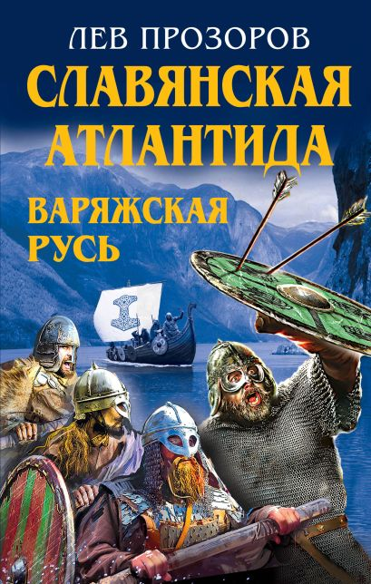 Славянская Атлантида - Варяжская Русь - фото 1