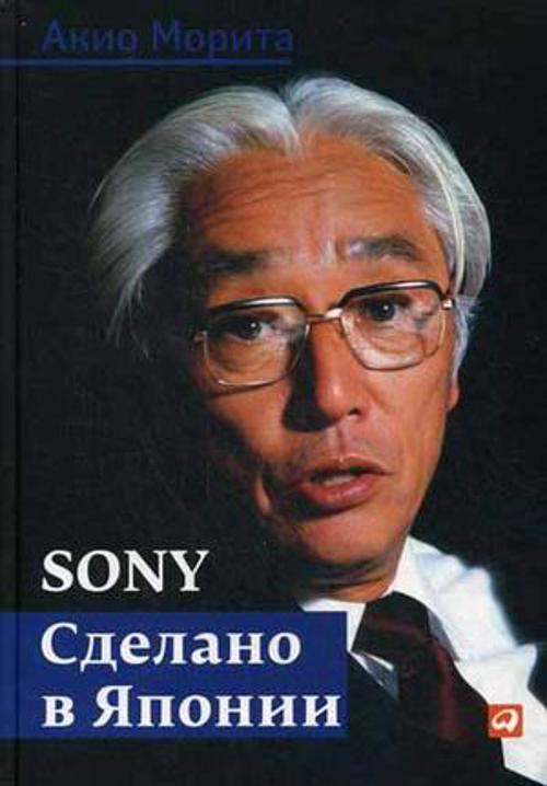 Акио Морита Sony: Cделано в Японии