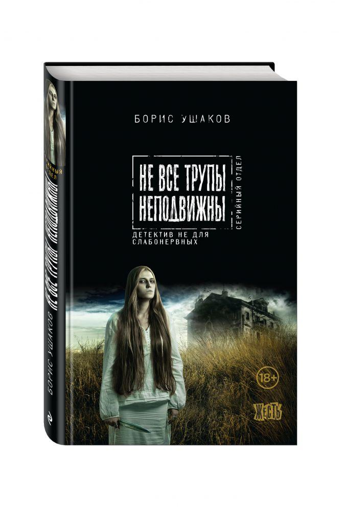 Борис Ушаков - Не все трупы неподвижны обложка книги