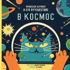 Воллиман Д. - Профессор Астрокот и его путешествие в космос' обложка книги