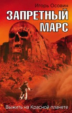 Запретный Марс. Выжить на Красной планете - фото 1