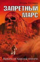 Осовин И.А. - Запретный Марс. Выжить на Красной планете' обложка книги