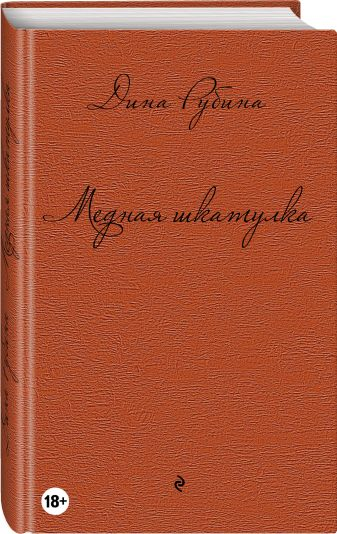 Дина Рубина - Медная шкатулка обложка книги