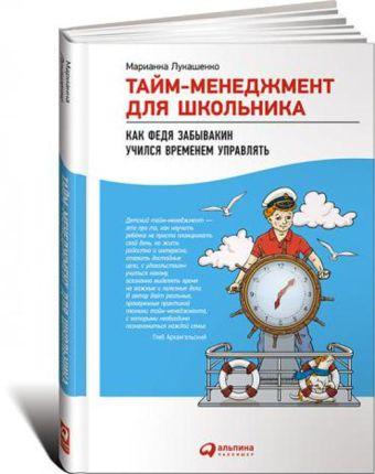 Тайм-менеджмент для школьника: Как Федя Забывакин учился временем управлять Лукашенко М.