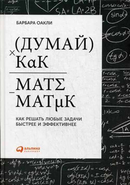 Оакли Б. Думай как математик: Как решать любые задачи быстрее и эффективнее