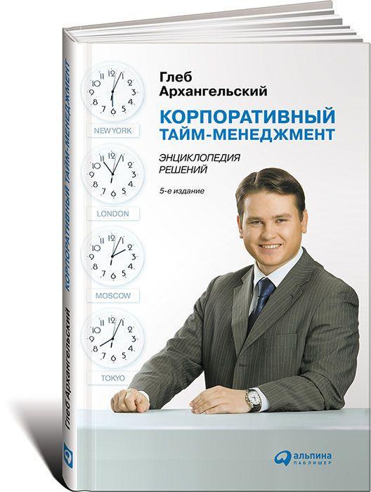 Архангельский Г. Корпоративный тайм-менеджмент: Энциклопедия решений