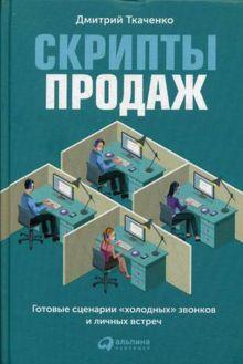 """Скрипты продаж: Готовые сценарии """"холодных"""" звонков и личных встреч"""