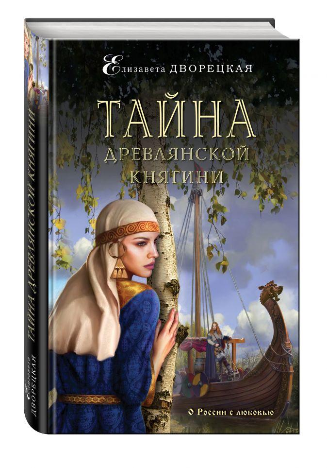 Дворецкая Е. - Тайна древлянской княгини обложка книги