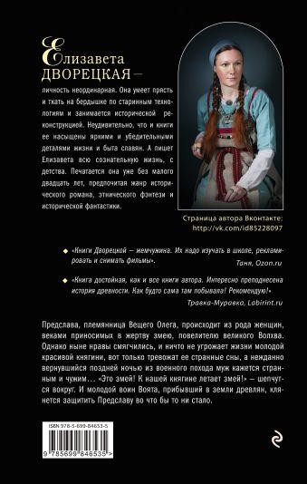 Тайна древлянской княгини Дворецкая Е.
