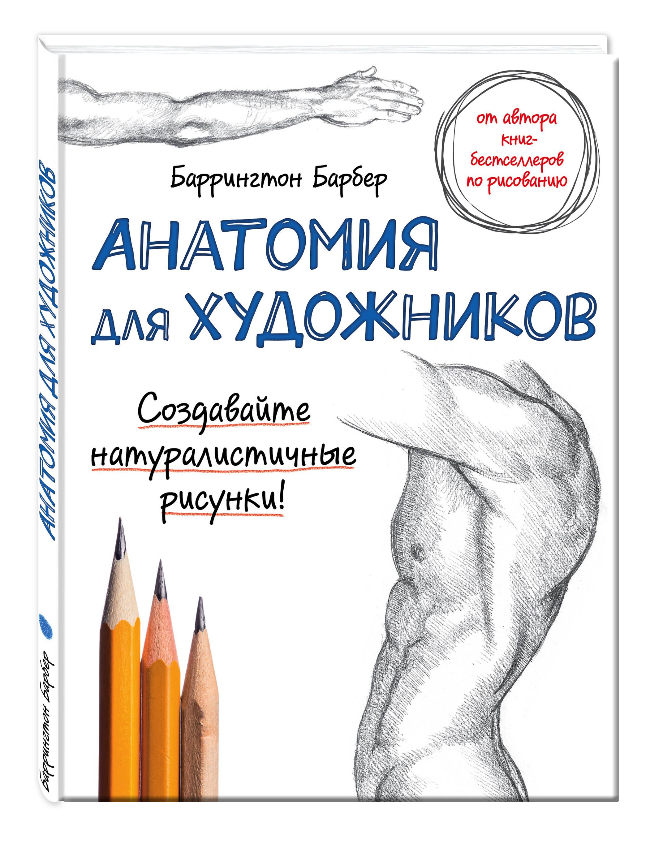 Баррингтон Барбер Анатомия для художников баррингтон барбер анатомия для художников нов оф