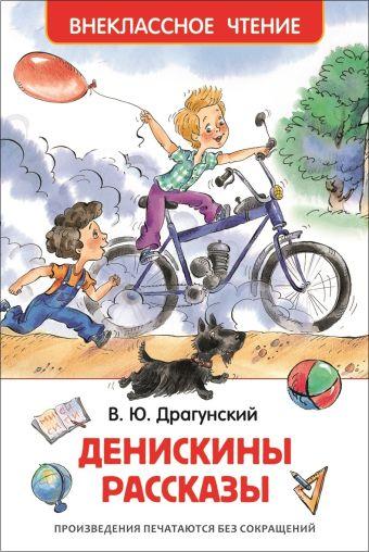Драгунский В.Ю. Денискины рассказы Драгунский В.Ю.