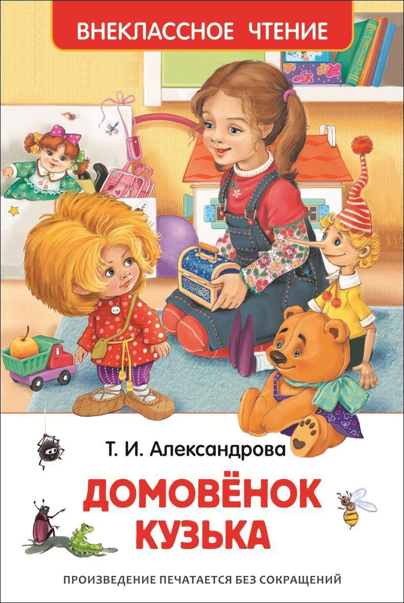 Александрова Т.И. Домовенок Кузька