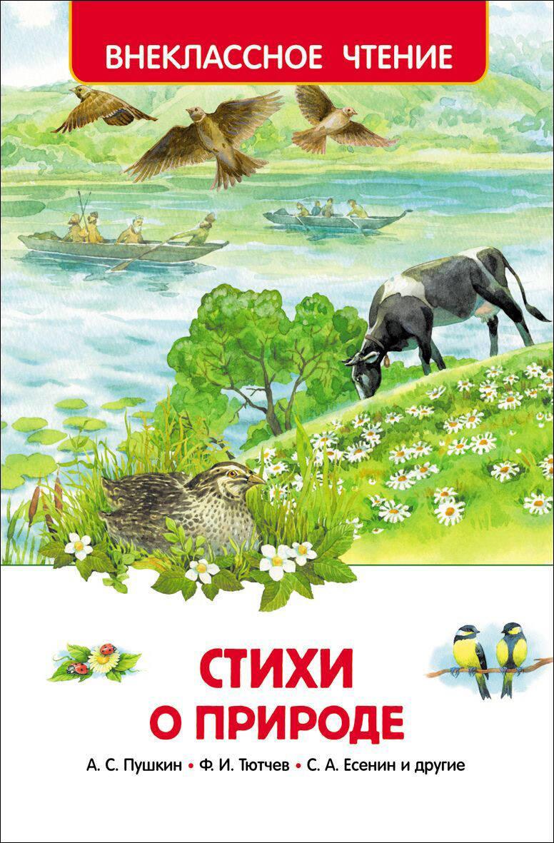 Стихи о природе ф климентов два хора на стихи а пушкина